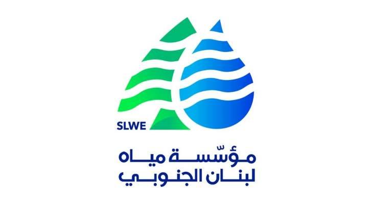 مؤسسة مياه لبنان الجنوبي تسلمت إدارة منشآت ومصادر المياه ببعض قرى وبلدات الجنوب