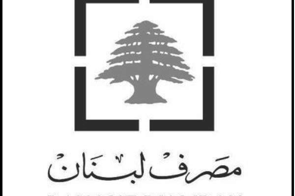 مصرف لبنان: حجم التداول على SAYRAFA بلغ اليوم 750 ألف دولار بمعدل 12800 ليرة