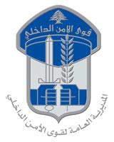 قوى الأمن:الكشف عن اخطر شبكة للاتجار بالبشر في لبنان وتوقيفها في جونية