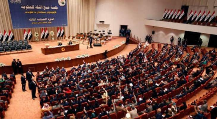 مجلس النواب العراقي صوت على قانون الموازنة العامة الاتحادية للعام 2021