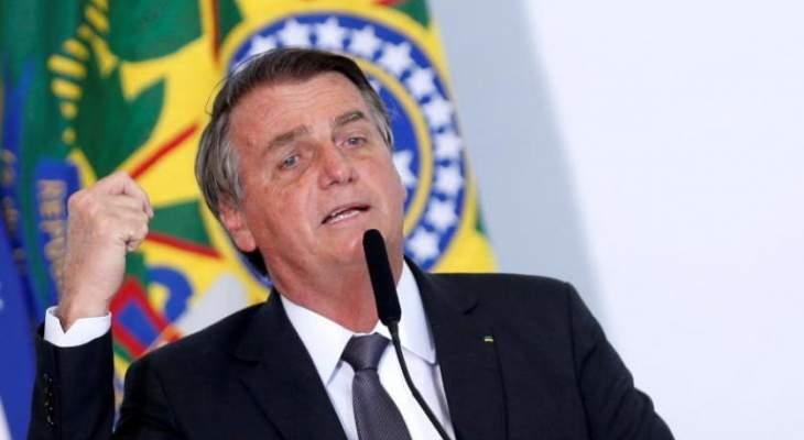 رئيس البرازيل: يقلقنا مستقبل أفغانستان وسنمنح  تأشيرات إنسانية للمسيحيين والنساء والأطفال