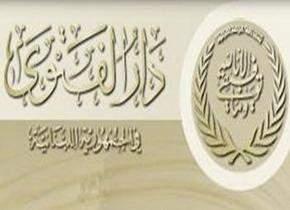 دار الفتوى أعلنت إقامة صلاة وخطبتي عيد الأضحى صبيحة يوم الثلاثاء المقبل