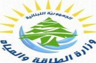 مياه لبنان الجنوبي: اعفاء 90% من غرامة التأخير قبل نهاية كانون الثاني