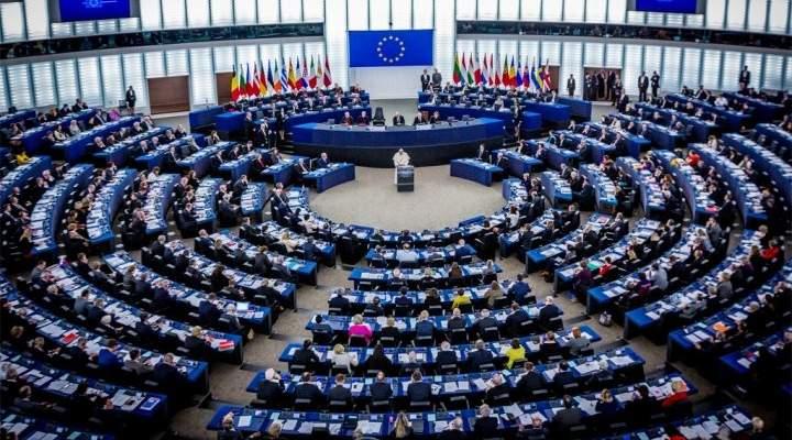 برلمان أوروبا: الخلاف بين الاتحاد الأوروبي وروسيا يجب ألا يستمر حتى ما لا نهاية