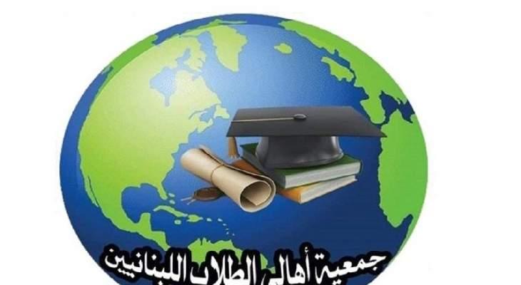 إخبار من أولياء الطلاب بالجامعات الأجنبية بحق جمعية المصارف ورسالة لماكرون بموضوع الدولار الطالبي