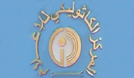 اللجنة الأسقفية لوسائل الإعلام: لحماية أموال المودعين وتأمين السيولة المطلوبة
