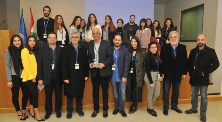 المؤتمر الثاني للفرع 11 لجمعية طلاب الهندسة المعمارية بجامعة الروح القدس