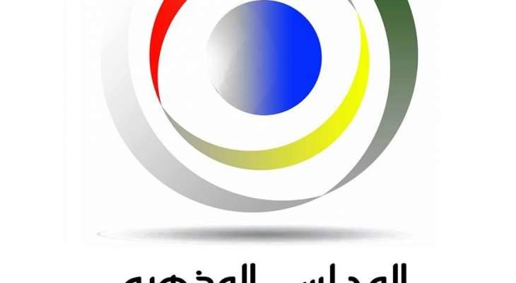 المجلس المذهبي الدرزي: الشفافية من اساس عملنا وموازاناتنا منشورة للعلن