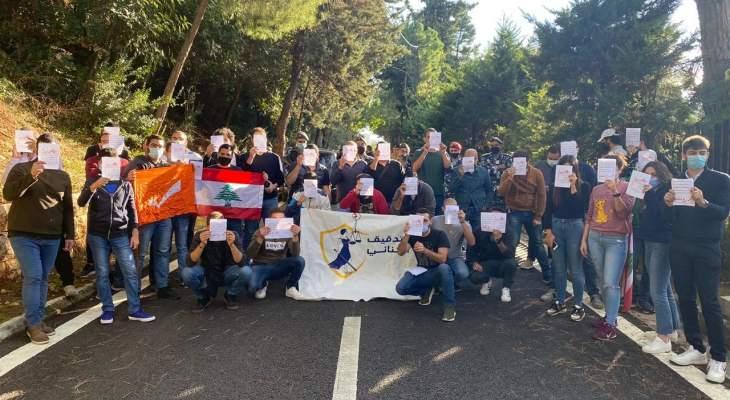 """تحرك رمزي لقطاع الشباب في """"التيار الوطني"""" أمام منزل سلامة للمطالبة بالتدقيق الجنائي"""