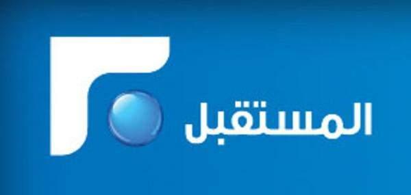 موظفو تلفزيون المستقبل يمتنعون عن بث نشرة أخبار الثالثة ويستمرون بإضرابهم