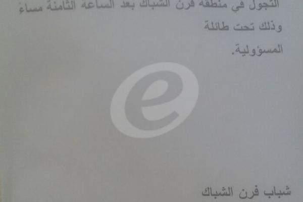 النشرة: مناشير تدعو السوريين لعدم التجول بفرن الشباك بعد الثامنة مساءً