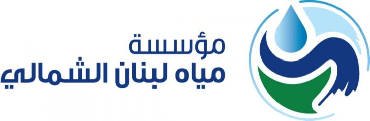 نقابة مياه لبنان الشمالي تناشد المنظمات الدولية مساعدة موظفيها للاستمرار في تقديم الخدمات