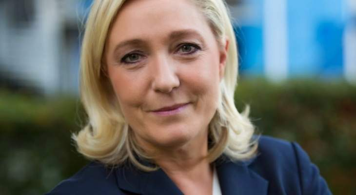 القضاء الفرنسي طالب البرلمان الأوروبي برفع الحصانة البرلمانية عن لوبان