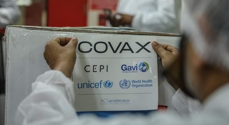 كوفاكس تجمع 2,4 مليار دولار وتسعى لتعويض نقص امدادات اللقاحات