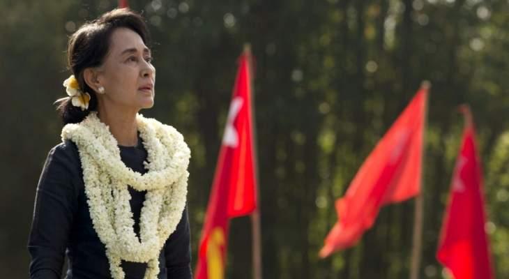 توجيه تهمة جنائية جديدة للزعيمة البورمية أونغ سان سو تشي