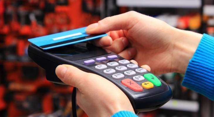 مصادر الجديد: البطاقة التمويلية لن تتغذى من مصرف لبنان وعلى الحكومة إيجاد تمويل لها