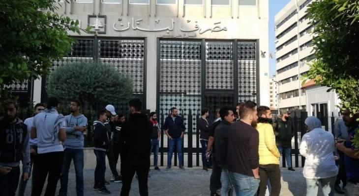 النشرة: محتجون أمام مصرف لبنان في زحلة منعوا الموظفين من الدخول