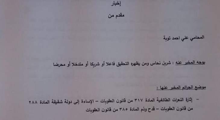 اخبار ضد شربل نحاس بجرم اثارة النعرات الطائفية