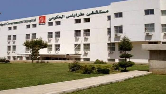 مستشفى طرابلس الحكومي: 13 حالة حرجة وحالة وفاة واحدة