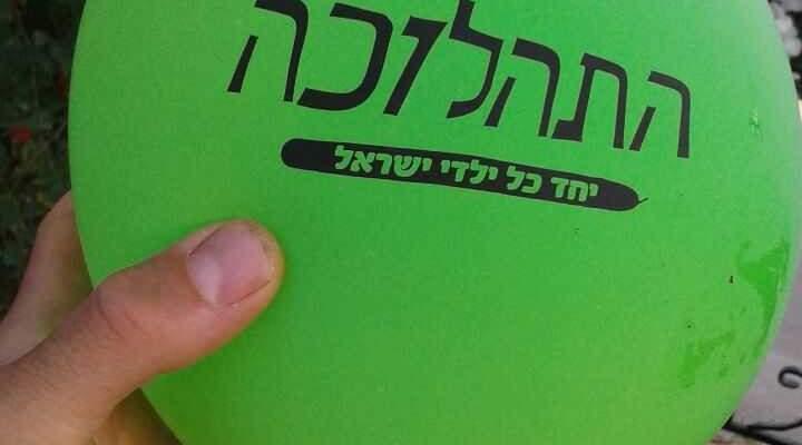 النشرة: العثور على بالونات ببلدة زوطر مكتوب عليها باللغة العبرية