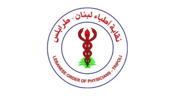 نقابة أطباء طرابلس: للاعتصام أمام وزارة الصحة الثلاثاء تحت شعار صحة المواطن أولوية