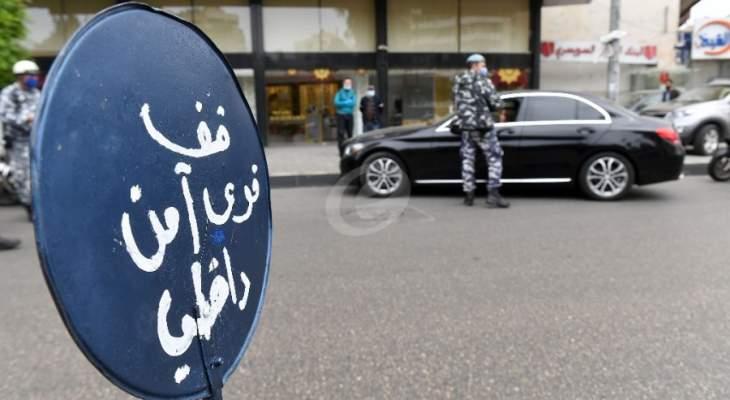 وزارة الداخلية: اقفال بلدات عربصاليم والنميرية وشوكين بسبب انتشار وباء كورونا