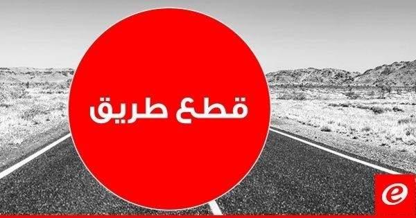 قطع السير على طريق عام سعدنايل بالاتجاهين من قبل بعض المحتجين