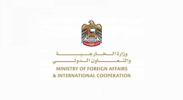 خارجية الإمارات: نقف مع السعودية بصف واحد ضد كل تهديد يطال أمنها واستقرارها