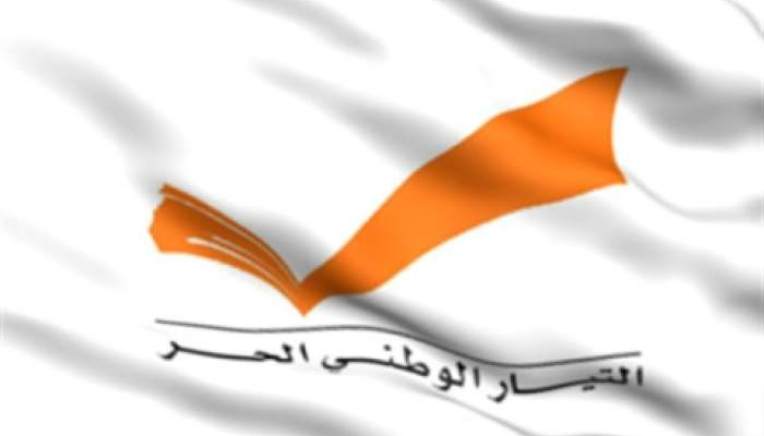 التيار الوطني: جميع حسابات وصفحات التيار على مواقع التواصل لا تزال قائمة
