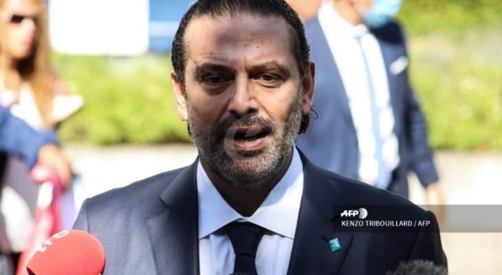 الحريري: الإمارات اكتسبت عن جدارة ثقة العالم بسياستها وقدمت نموذجا يُحتذى به