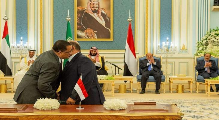 مسؤول يمني: للانسحاب من اتفاق الرياض حال تسمية رئيس حكومة بإرادة غير يمنية