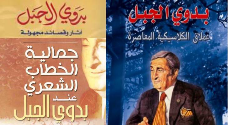 بدوي الجبل ولبنان: عِشقٌ عَلوِيٌّ لم يُقابلْ إلاَّ باستكبارٍ طائفي...