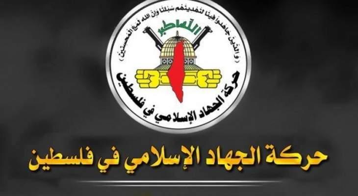 """حركة """"الجهاد الإسلامي"""" تهدد باستهداف أكبر المدن الإسرائيلية"""