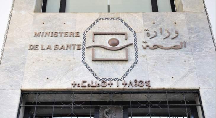 """7 وفيات و587 إصابة جديدة بـ""""كوفيد 19"""" في المغرب خلال الـ24 ساعة الماضية"""