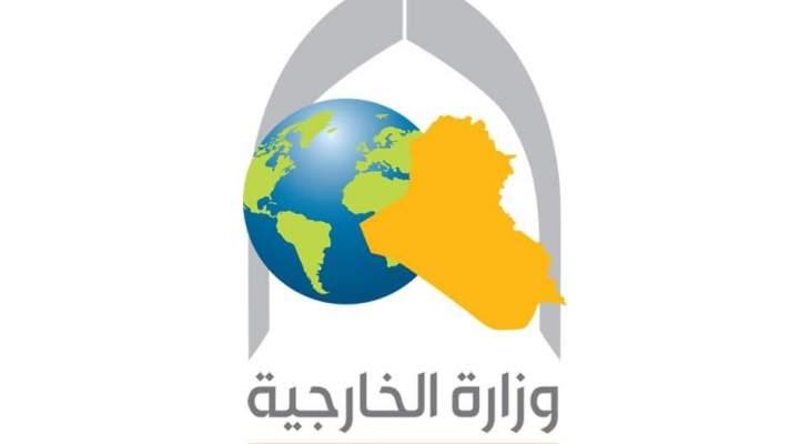 خارجية العراق: سنتابع مع واشنطن لإعادة النظر بقرار ترامب العفو عن محكومين بقتل عراقيين
