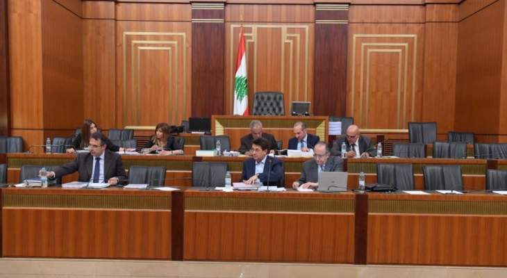كنعان: انتهاء جلسة لجنة المال باقرار موازنتي الشؤون الاجتماعية والصناعة واقرار بند الاسكان البالغ 100 مليار