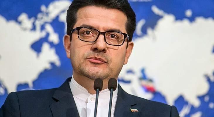 خارجية إيران: الدول الصانعة للإرهاب لا يحق لها إلقاء تبعات أعمالها علينا