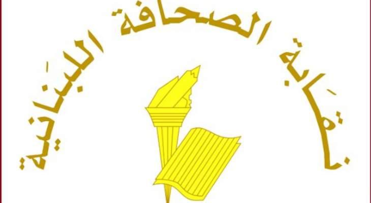 """مجلس نقابة الصحافة: ما ينشر في جريدة """"الشرق"""" ينشر باسم الكعكي بصفته صاحبها لا بصفته نقيبا للصحافة"""