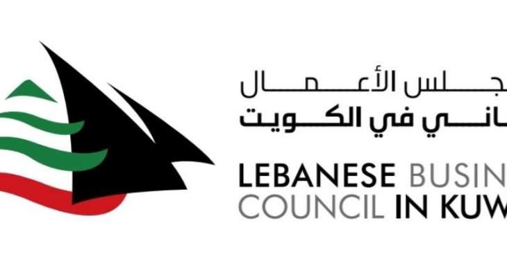 تعيين كريم درويش أمينا عاما لمجلس الأعمال اللبناني في الكويت