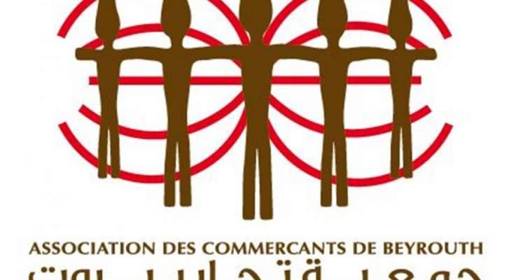 جمعية تجار بيروت: على الحكومة تمديد مهل تسديد الضرائب وعلى المصارف وقف طلبات تسديد القروض