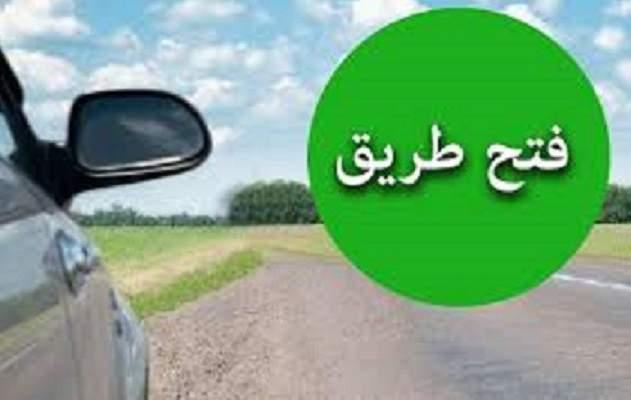التحكم المروري: اعادة فتح طريق عام تعلبايا بالاتجاهين