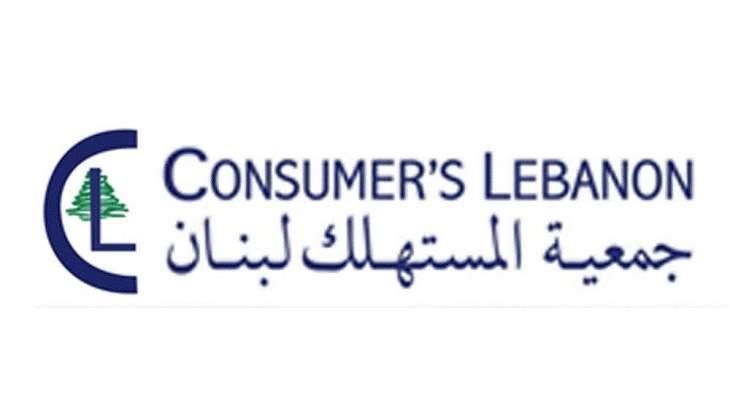 جمعية المستهلك: التعميم 158 الطريق الاسرع للانهيار