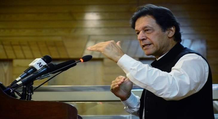 عمران خان ينتقد التناقض الأميركي بأفغانستان: أميركا تلومنا لعدم نجاحها ببلادنا