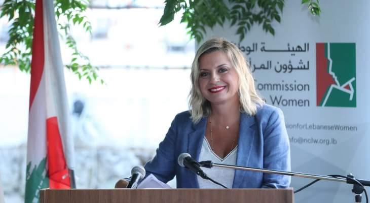 كلودين عون: لتبني تشريعات تسهل انتخاب النساء في مجلس النواب