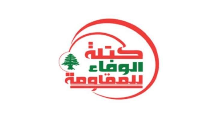 المكتب الإعلامي لكتلة الوفاء للمقاومة: لا اجتماع طارئًا بعد ظهر اليوم
