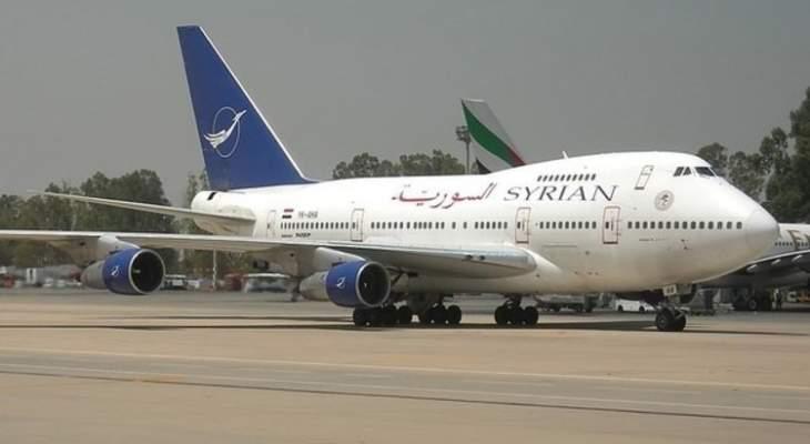 وزارة النقل السورية: تسيير ثلاث رحلات جوية على متن الخطوط الجوية السورية من ثلاث دول