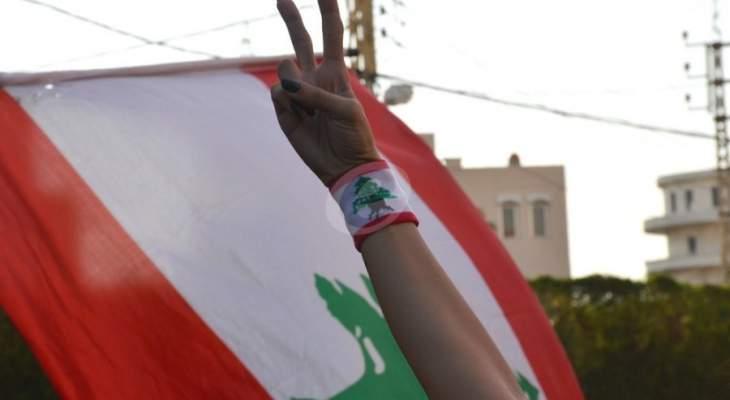 النشرة: وقفة احتجاجية امام فرع مصرف لبنان بصيدا تنديداً بالسياسات المتبعة