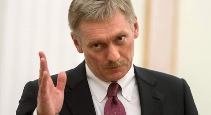 بيسكوف: بوتين وموظفو الكرملين سيقدمون استمارات عن الدخل قبل 1 نيسان