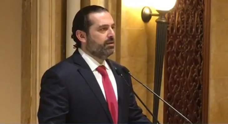 الحريري: لن أكون رئيسًا للوزراء ولن أسمّي أحدًا لتولّي رئاسة الحكومة