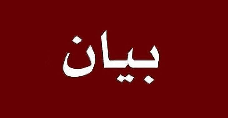 مجلس البطاركة والأساقفة الكاثوليك: الرئيس عون هو العين الساهرة على الوطن